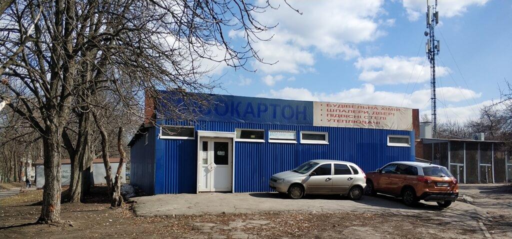 строительный магазин Харьков